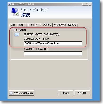 ショートカット キー デスクトップ リモート